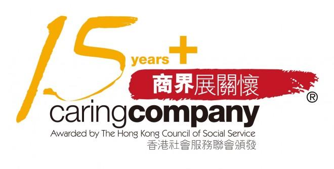 「商界展關懷」標誌公司 2002-2017